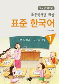 표준 한국어. 1(교사용 지도서)(초등학생을 위한)