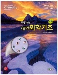 대학 화학기초(바우어의)(5판)