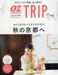 OZ MAGAZINE TRIP 2019.10