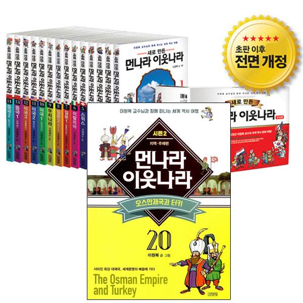 [수납함증정][김영사]새로 만든 먼나라 이웃나라세트(전20권)