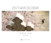 EWha Calendar(이화 달력)(2017)(벽걸이용)