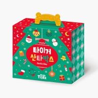 타이거 산타박스(장난감/완구)