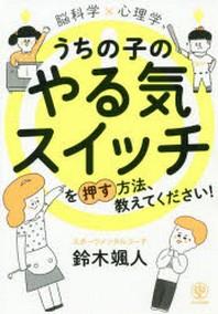 [해외]腦科學×心理學うちの子のやる氣スイッチを押す方法,敎えてください!