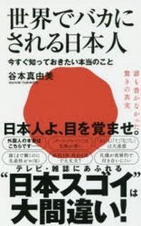 世界でバカにされる日本人 今すぐ知っておきたい本當のこと