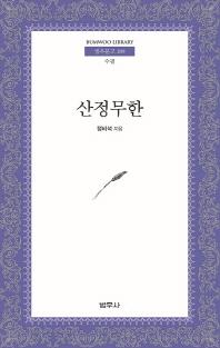산정무한(4판)(범우문고 209)