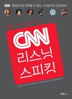 CNN 리스닝 스피킹(입이 트이고 귀가 열리는)(MP3CD1장포함)
