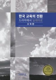 한국 교육의 전환(양장본 HardCover)