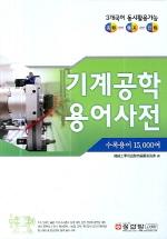 기계공학용어사전(양장본 HardCover)