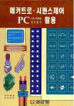 메커트로 시퀀스제어 PC(프로그래머블.컨트롤러)활용