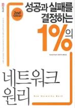 1%의 네트워크 원리(2ND EDITION)(성공과 실패를 결정하는)(2판)