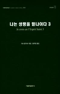 나는 성령을 믿나이다. 3(가톨릭문화총서 51)(양장본 HardCover)
