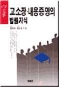 고소장 내용증명의 법률지식(9)(2판)
