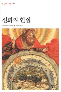 신화와 현실 /한길사/3-090003