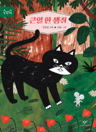 큰일 한 생쥐(첫 읽기책 9)