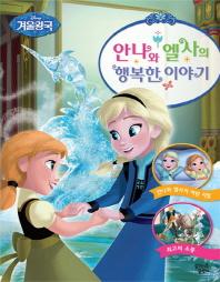 안나와 엘사의 행복한 이야기(디즈니 겨울왕국)(양장본 HardCover)