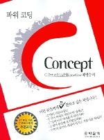 파워 코딩 C CONCEPT