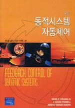 동적시스템 자동제어(4판)