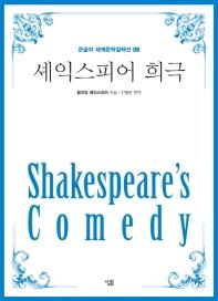 셰익스피어 희극(큰글자책)(큰글자 세계문학컬렉션 8)