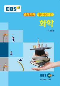 중학 과학 개념 끝장내기 화학(2020)(EBS 강의노트)
