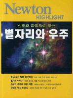 별자리와 우주(Newton Highlight)