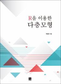 R을 이용한 다층모형