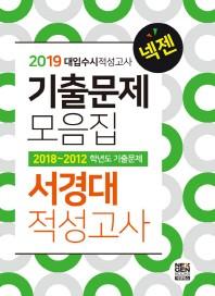 서경대 적성고사 기출문제모음집(2019)(넥젠)