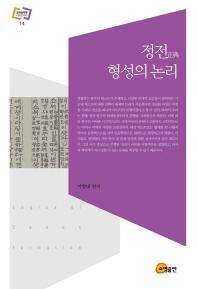 정전 형성의 논리(문화동역학 라이브러리 14)(양장본 HardCover)