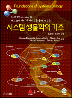 시스템 생물학의 기초(CD1장포함)