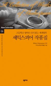셰익스피어 작품집(New Collection 6)