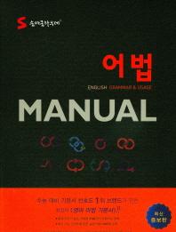 어법 Manual(숨마쿰라우데)(증보판)