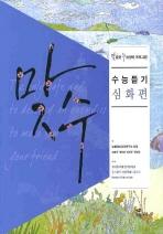 수능듣기 심화편(2009)
