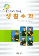 생활수화(동영상으로 배우는)(개정판)(CD4장포함)