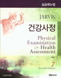 건강사정 실습매뉴얼(7판)
