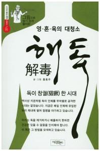 영 혼 육의 대청소 해독(그림으로 알기 쉽게 풀이한)