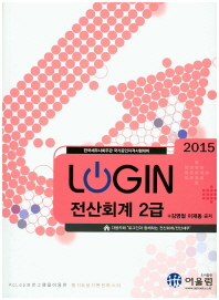 전산회계 2급(2015)(LOGIN)