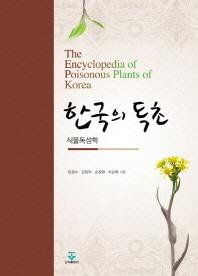 한국의 독초