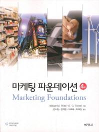 마케팅 파운데이션(4판)