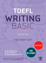 ��Ŀ�� ���� ������ ������(Hackers TOEFL Writing Basic)(������ 2��)