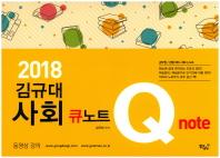 김규대 사회 큐노트(2018)