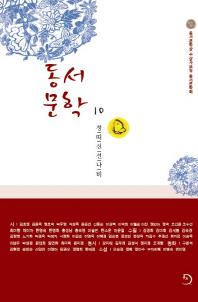 동서문학. 10
