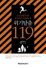 위기탈출 119