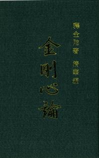 금강심론 초-3쇄(2006년)