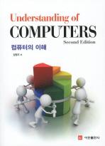 컴퓨터의 이해(SECOND EDITION)  ☞ 서고위치:Ri 4