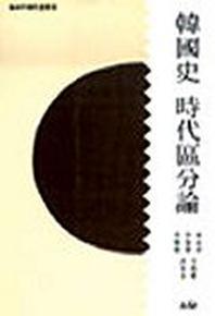 한국사 시대구분론