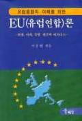EU(유럽연합)론