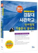 언어영역(경찰대 사관학교)(기출분석 끝내기)(2011)