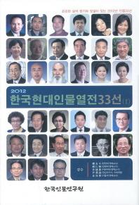 한국현대인물열전 33선. 2(2012)