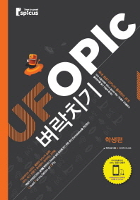 UFOPIc 벼락치기: 학생편