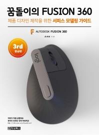 꿈돌이의 FUSION 퓨전 360(3rd 중급편)