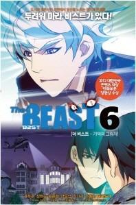 The Beast(더 비스트). 6: 기억의 그림자(K-Comics)